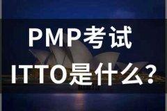 PMP考试时会考ITTO吗?ITTO是什么?