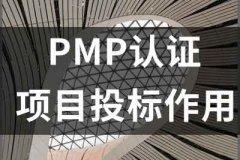 PMP资格认证:对施工资质与项目投标起到的作用