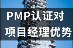 如何提升自己的职业竞争力:论PMP证书对的项目经理的作用