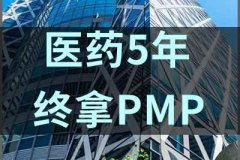 做生物医药工作5年考PMP有用吗?PMP含金量如何?