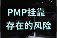 朋友因项目投标向我借PMP证书挂靠,是否存在风险?