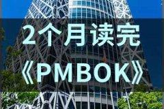 备考经验分享:2个月读完《PMBOK》770页的学习方法