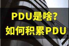 PDU是什么?PMP续证如何积累PDU?