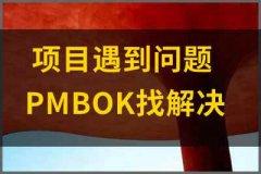 PMBOK对项目的帮助有多大?一般什么时候使用PMBOK
